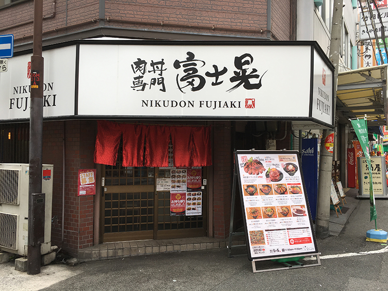 オタロードの肉丼専門店・富士晃別亭がリニューアル 店名も「富士晃」に