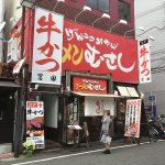 難波中2丁目に牛カツ専門店「冨田」がオープン