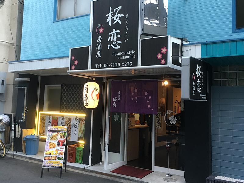 難波中2丁目「蟹BAR SIDEWALKER」跡に居酒屋「桜恋」がオープン