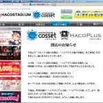 コスプレ撮影スタジオ「ハコスタジアム」、日本橋からは撤退