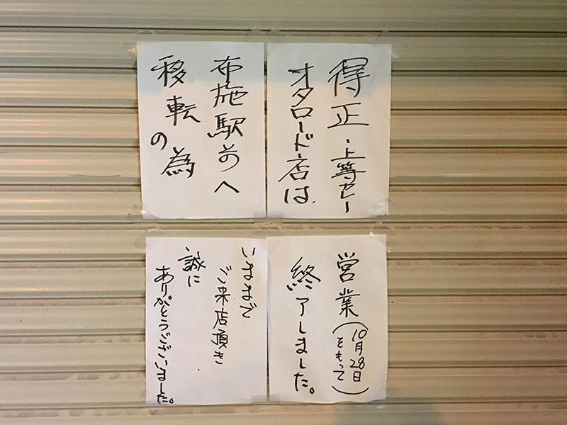 オタロードの「得正」跡には肉丼専門店「肉劇場」が出店へ