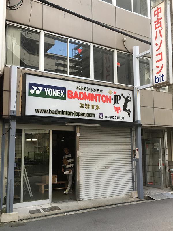 日本橋5丁目にバドミントン用品専門店がオープン準備中