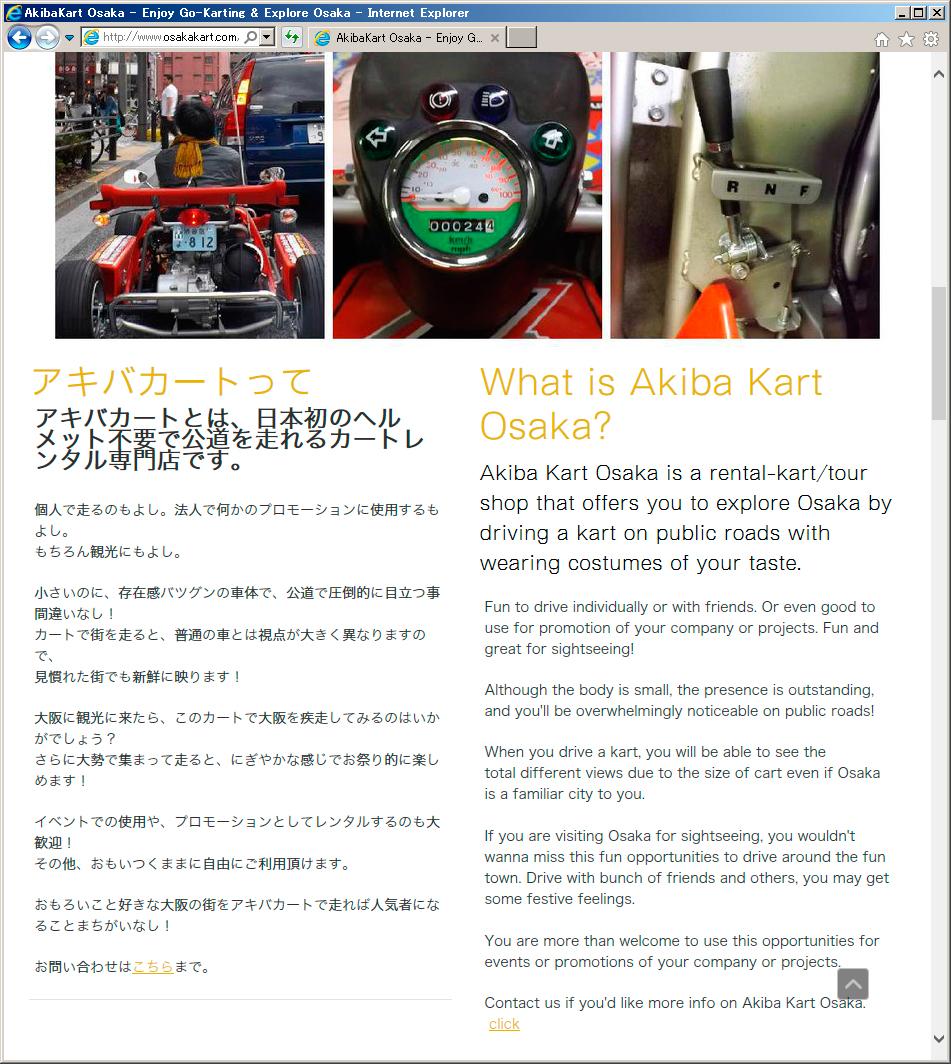 公道走行できるレンタルカートの「アキバカート」が大阪・日本橋に進出へ