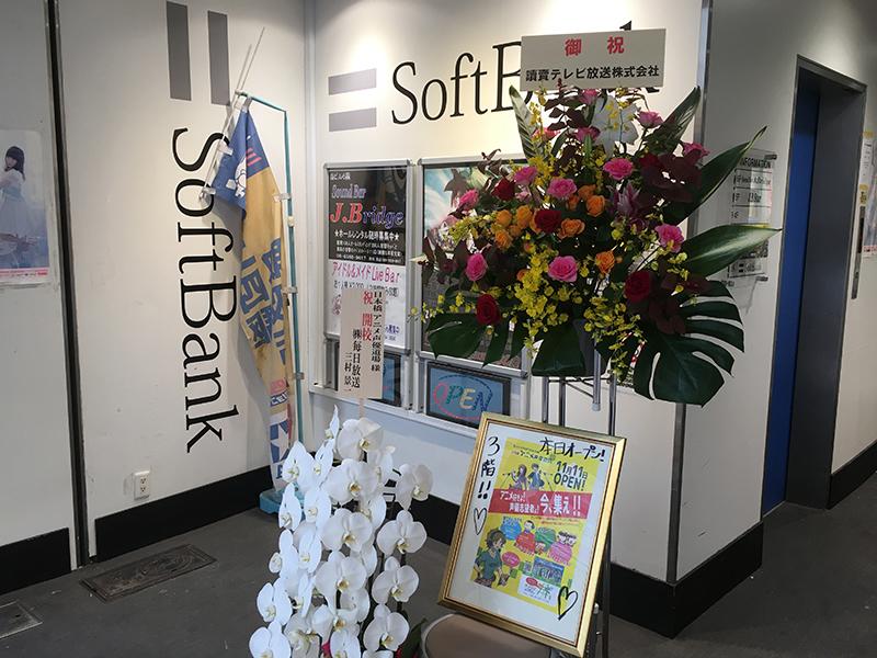 「日本橋アニメ声優道場」が「アニメ声優ステーションWise」に名称変更