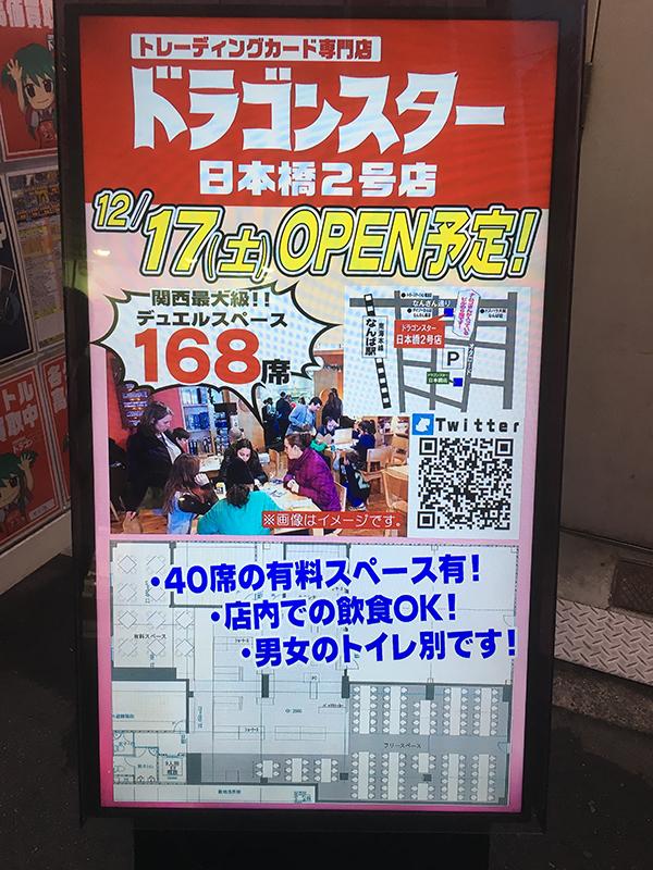 トレカ専門店「ドラゴンスター」、日本橋2号店を12月17日オープン
