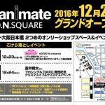 アニメイト、日本橋店を別棟にて拡張 イベントホールは2ヶ所に