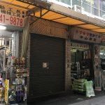 ルービックレコード、日本橋4丁目から南海難波寄りに移転