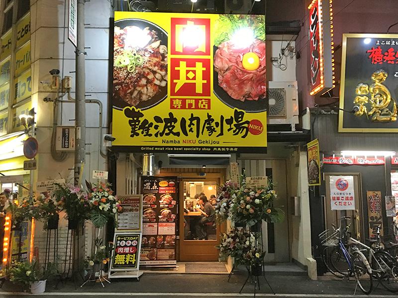 オタロードに肉丼専門店「難波肉劇場」がオープン