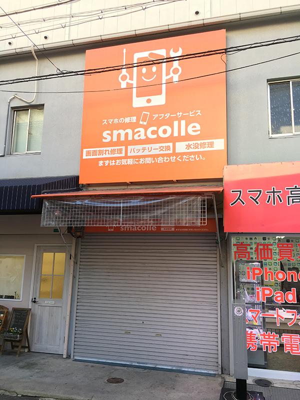 日本橋4丁目のスマホアクセサリ専門店「スマコレ」は事実上の閉店か