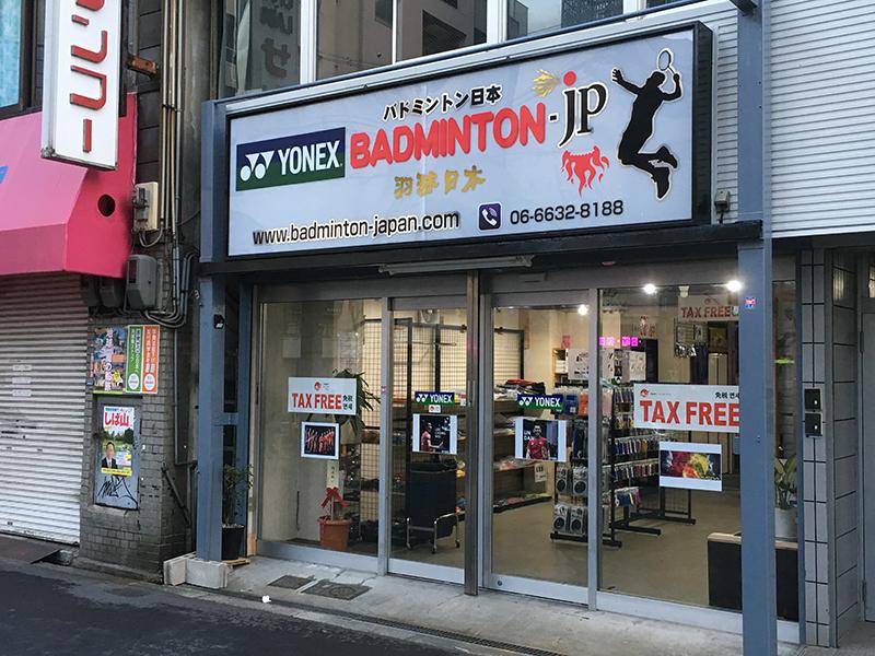 日本橋5丁目にバドミントン専門店「バドミントン・ジャパン」がオープン