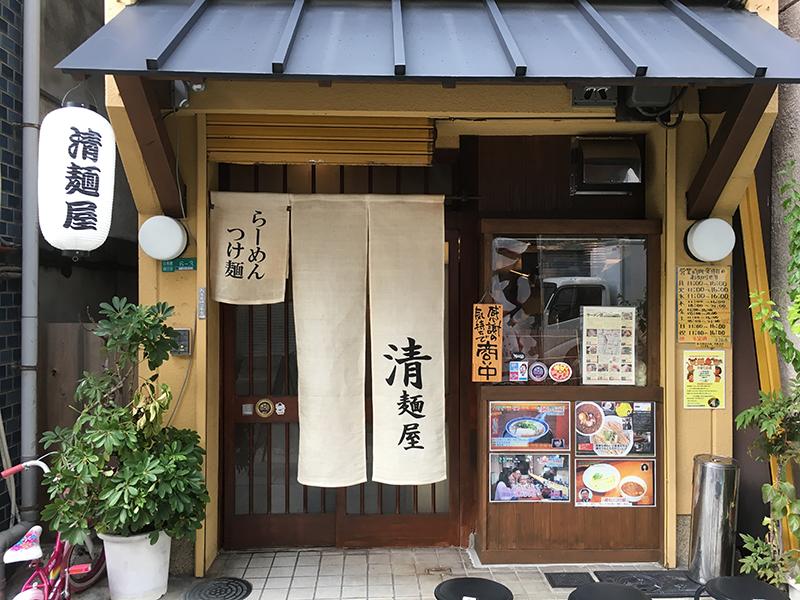日本橋4丁目のラーメン「清麺屋」は来月閉店へ 移転を模索か