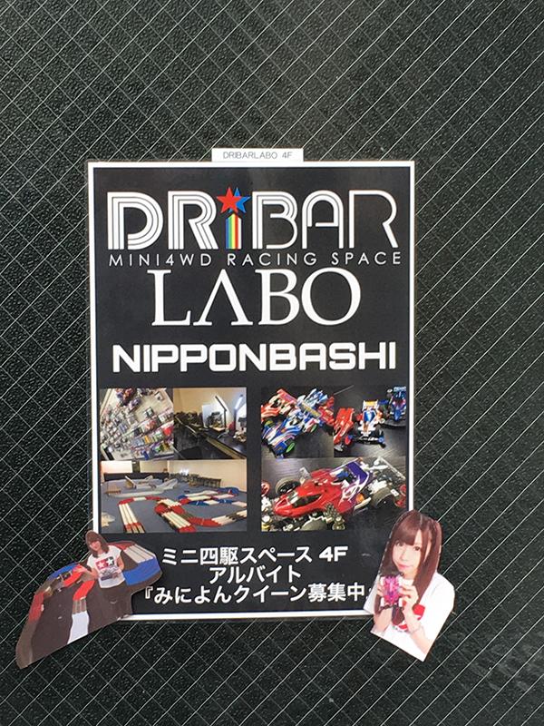 日本橋5丁目にミニ四駆サーキットスペース「DRIBARLABO」がオープン