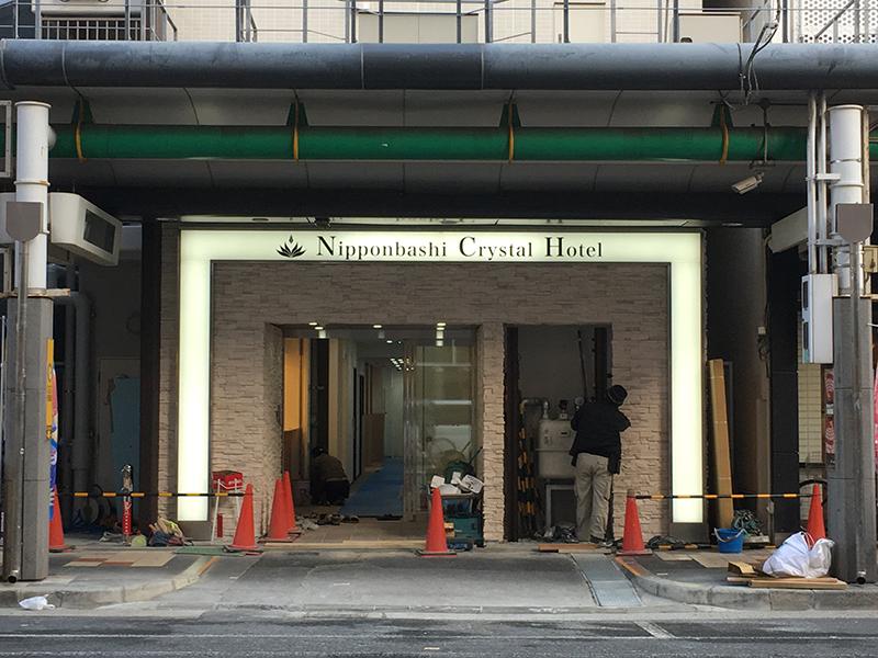 日本橋4丁目の「日本橋クリスタルホテル」は2月上旬開業へ