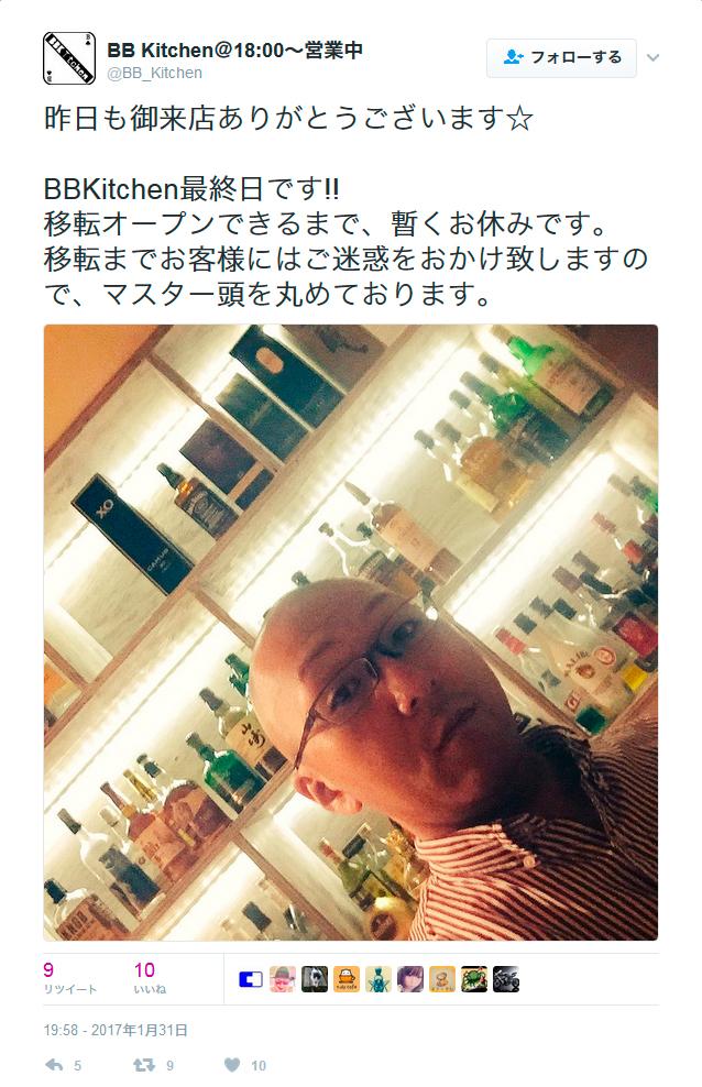 日本橋4丁目のバー「BB Kitchen」が一時閉店 日本橋商店会に移転へ