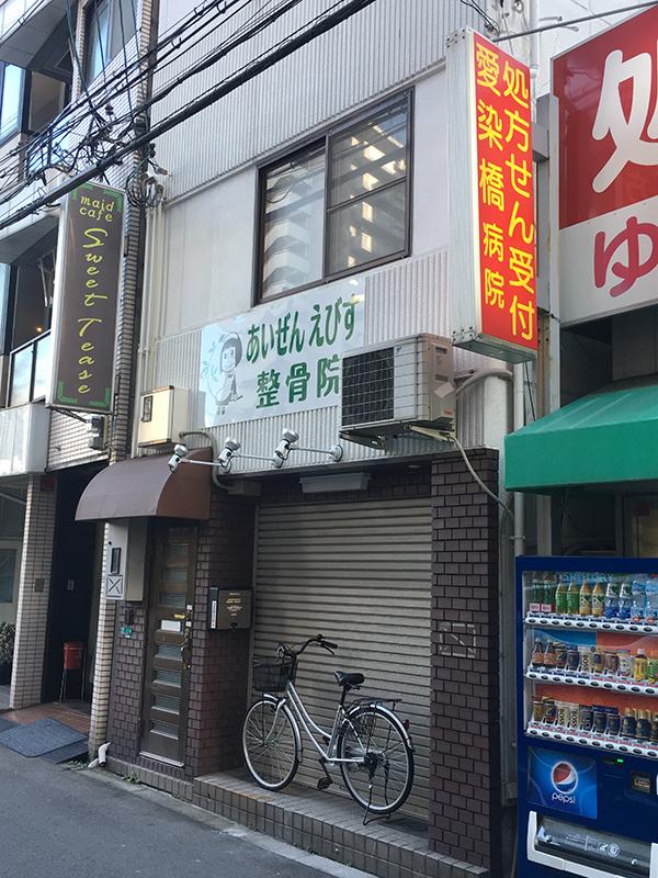 日本橋5丁目に整骨院「あいぜんえびす整骨院」がオープン準備中
