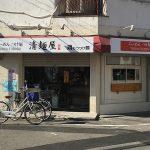 オタロードに移転のラーメン「清麺屋」は今月20日より営業開始