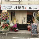 ラーメン「清麺屋」、オタロードに移転新装オープン