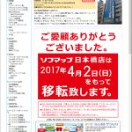 ソフマップ、日本橋店を4月に閉店 恵美須町駅周辺からは完全撤退へ