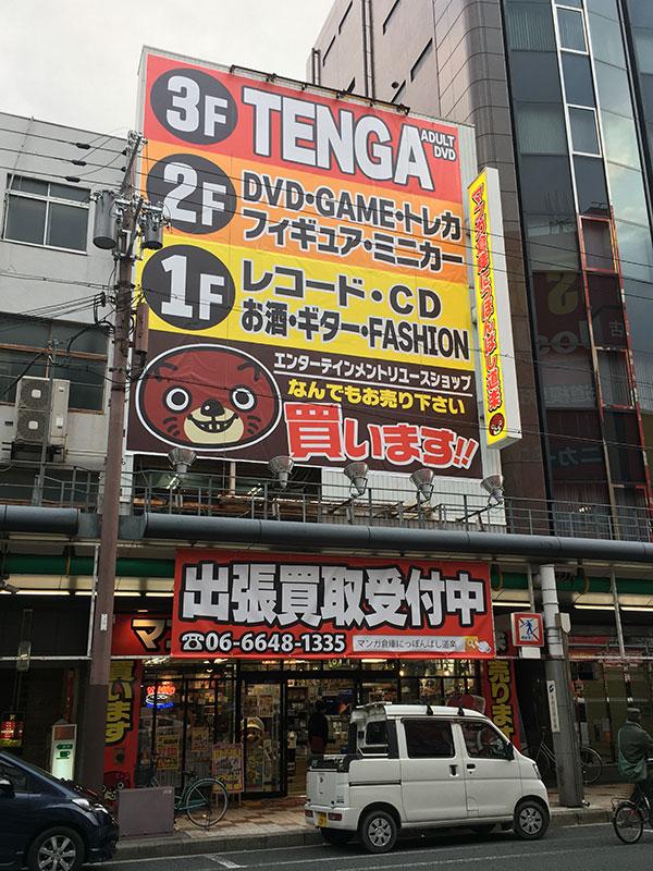 中古DVDの「にっぽんばし道楽」がリニューアル 店名も「マンガ倉庫-」に