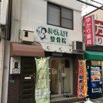 日本橋5丁目に整骨院「あいぜんえびす整骨院」がオープン