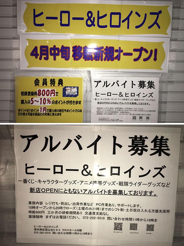 日本橋3丁目にキャラクタートイ専門店「ヒーロー&ヒロインズ」が4月オープンへ