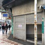 日本橋3丁目におにぎり専門店「米処俵右衛門」がオープン準備中
