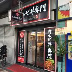 日本橋5丁目・恵美須町駅前にカルビ丼専門店「えびす亭」がオープン