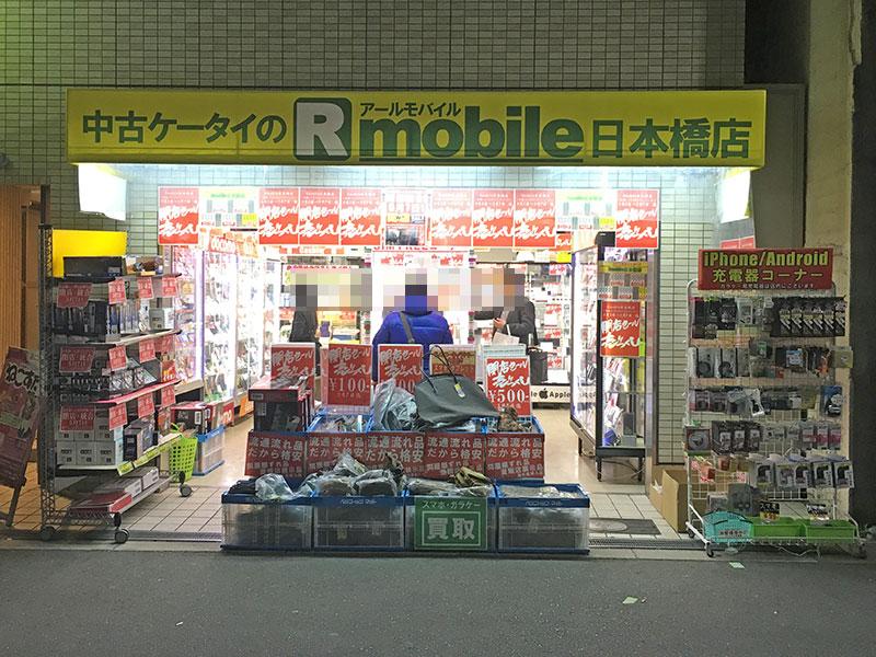 PCNETの中古スマホ専門店「R mobile」、日本橋からは事実上の撤退へ