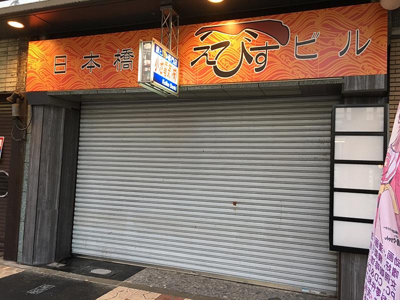 日本橋5丁目・小池電気跡に「日本橋えびすビル」の看板