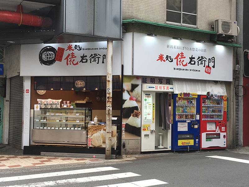 日本橋3丁目におにぎり専門店「米処俵右衛門」がオープン