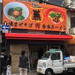日本橋4丁目に台湾ラーメン・まぜそば専門店「薫」がオープン準備中
