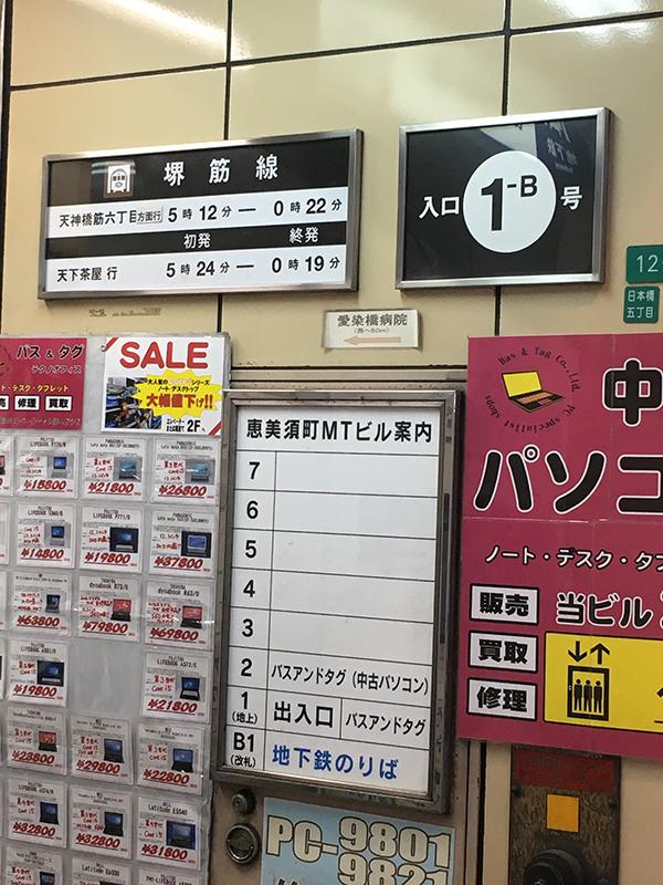 恵美須町駅真上の「MTビル」上層階は宿泊施設に衣替え 7月オープンへ