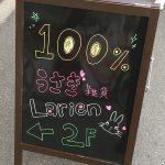 オタロード近くにうさぎ雑貨専門店「ラリアン」がオープン