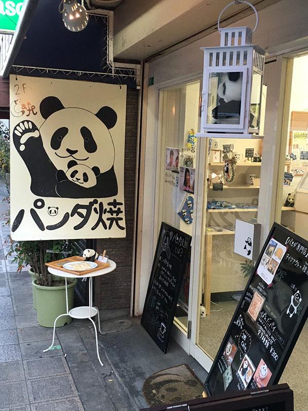 新世界のパンダ専門店「大阪ぱんだ」が日本橋商店会に移転へ