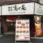 オタロードの肉丼専門店「富士晃」は今月末で閉店へ