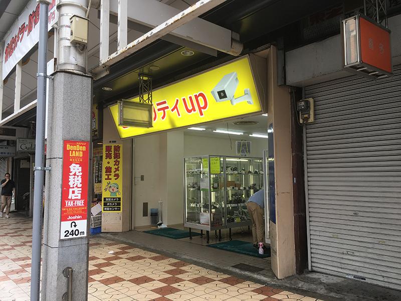 日本橋5丁目に防犯カメラ専門店「セキュリティup」がオープン