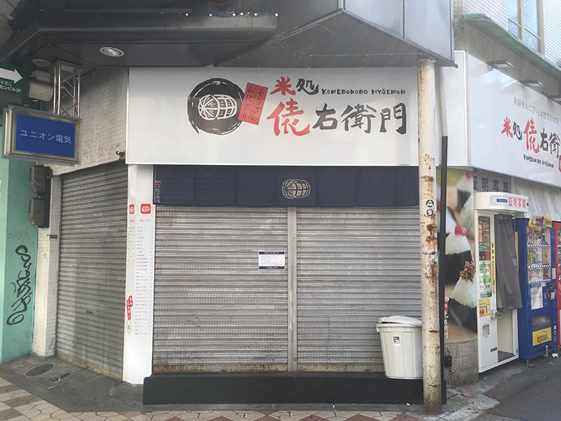 日本橋3丁目のおにぎり専門店「米処俵右衛門」は1ヶ月半で撤退