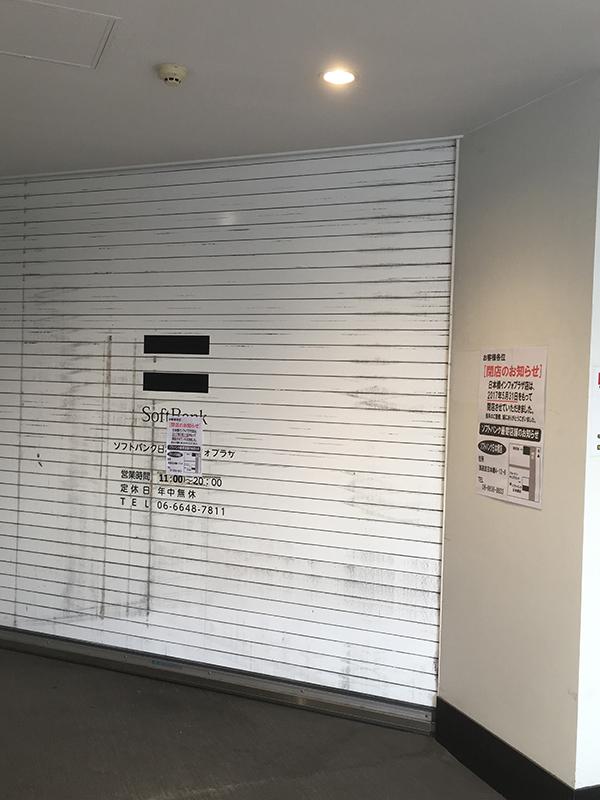 日本橋4丁目のソフトバンクショップ「インフォプラザ」は閉店