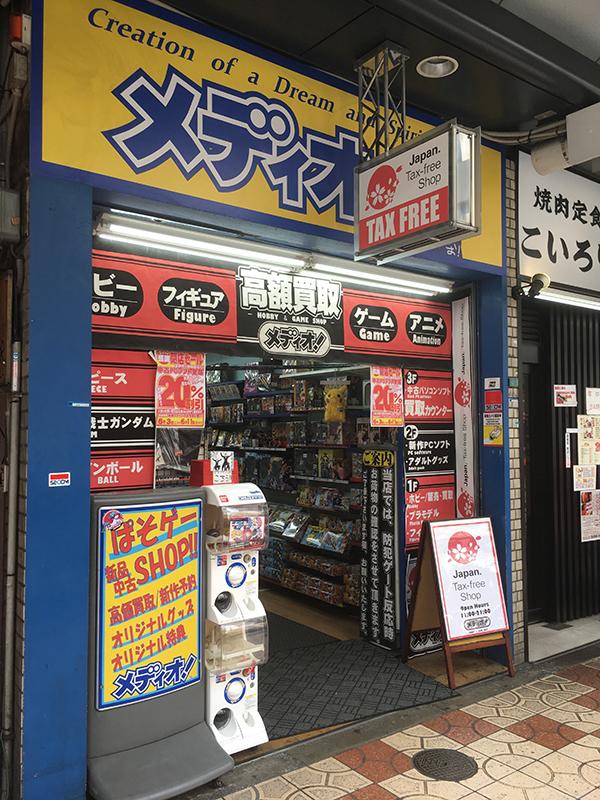 日本橋4丁目のゲームショップ「メディオ!」は6月末で閉店へ
