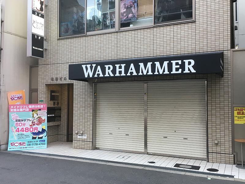 オタロード近くにミニチュアゲーム「ウォーハンマー」の専門店がオープンへ