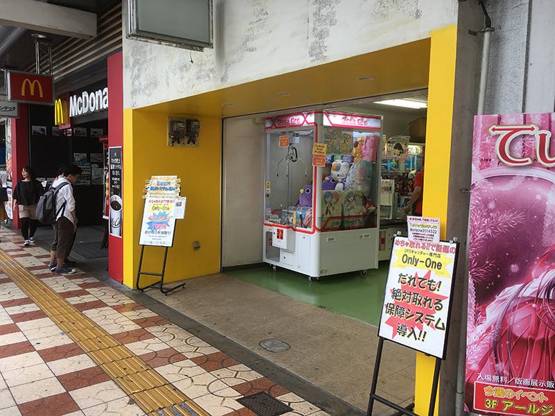 クレーンゲーム専門店「オンリーワン」が店舗を移転
