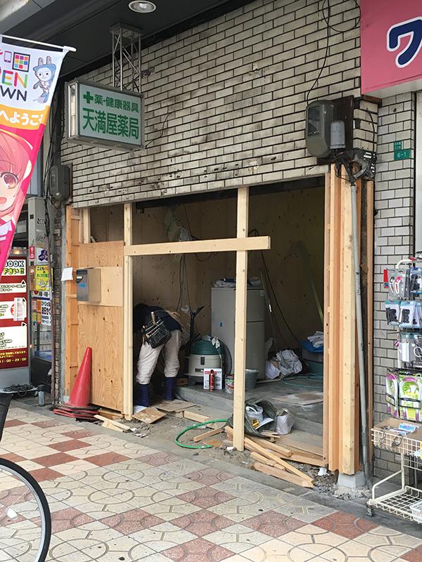 日本橋3丁目の元「天満屋薬局」跡で改装中