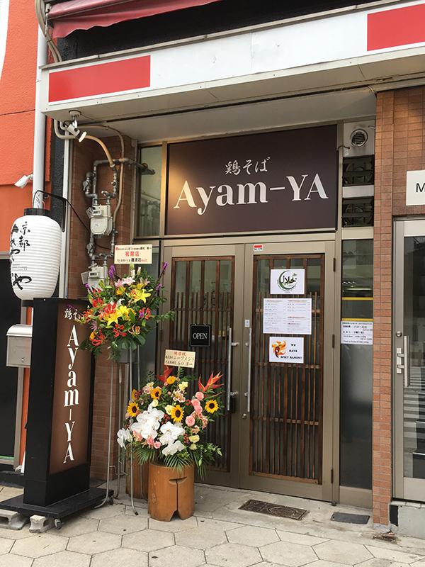 日本橋東1丁目にハラール認証のラーメン店「Ayam-YA」がオープン