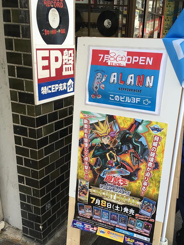 尼崎のトレカ専門店「アラン」がオタロードに進出へ