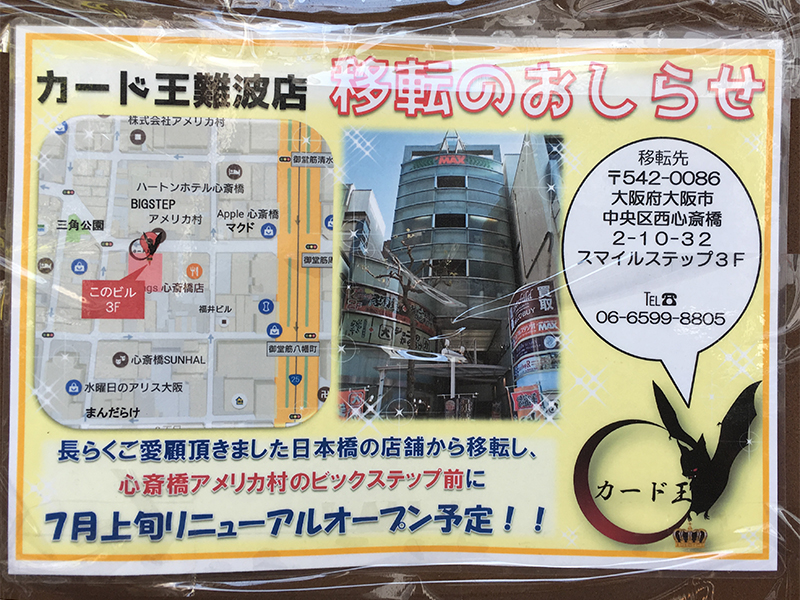 トレカ専門店「カード王」は日本橋での営業を終了 心斎橋に移転へ