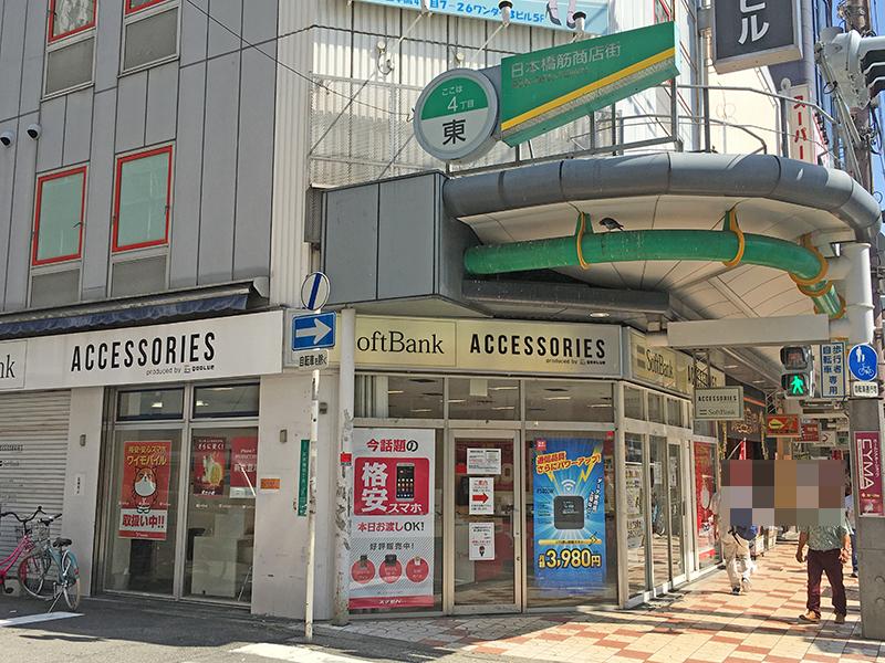 日本橋4丁目の携帯電話専門店「グールー」は今月10日で閉店へ