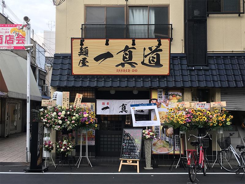 オタロード南端に家系ラーメン専門店「麺屋 一真道」がオープン