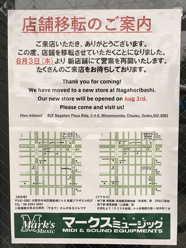 楽器専門店「マークスミュージック」は日本橋から長堀橋に移転
