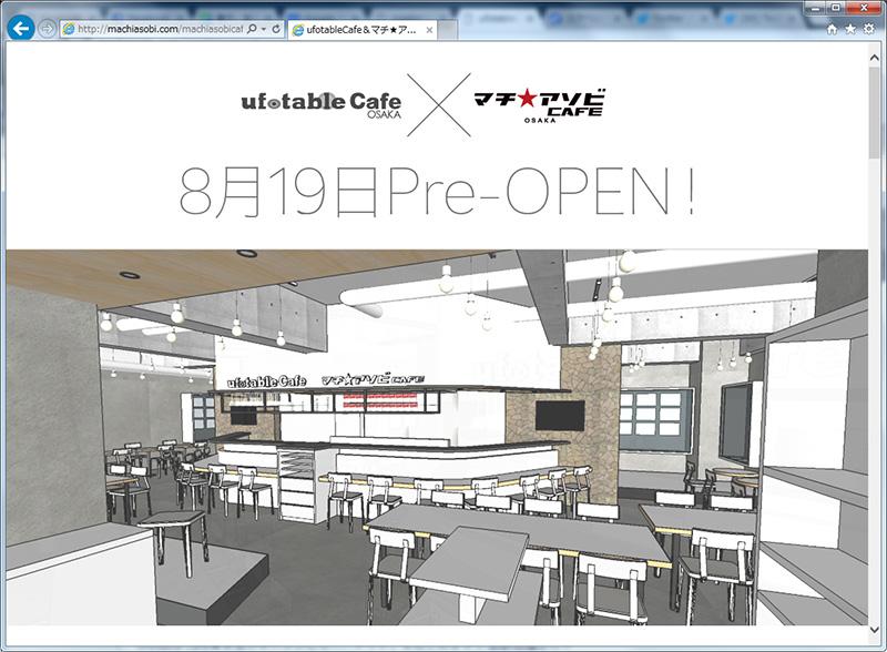 注目の「ufotableCafe&マチ★アソビCAFE大阪」、オープンは今月19日に