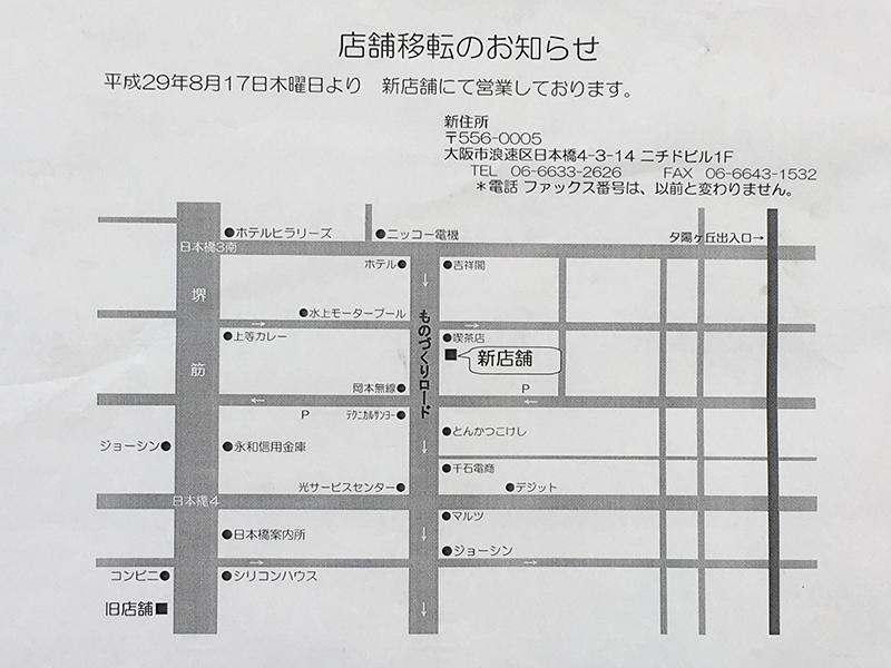 FA・制御機器パーツ専門店「永和電機」は日本橋4丁目へ移転